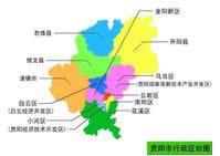 贵阳市行政区划图