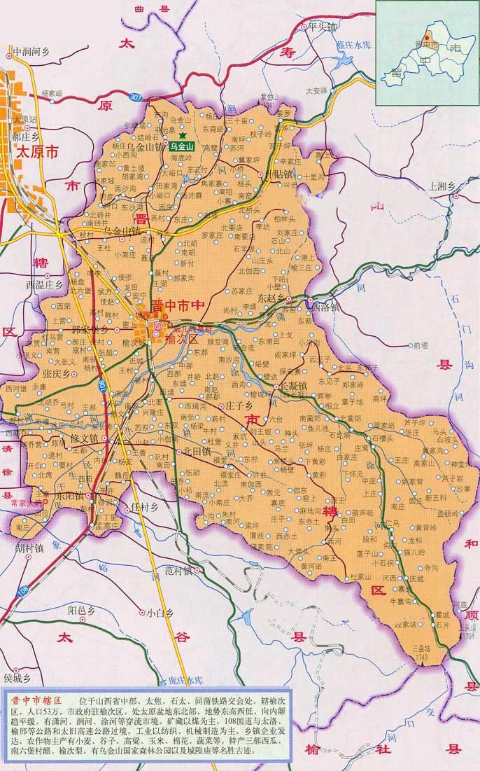 晋中市地图