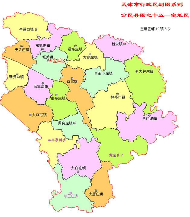 在环渤海经济圈内,在北京、天津、唐山等城市构成的大北京规划的中心腹地,有一块充满无限生机和活力的热土,这就是宝坻 自金代置县以来,宝坻历经千年风雨,几度沉浮,终以物阜民丰,吸金纳银之地而博得京东第一集之美誉。宝坻是国务院最早批准的沿海开放地区之一。2001年3月,国务院正式批准宝坻撤县设区,这标志着宝坻又进入了一个新的发展阶段。   宝坻区位于中国天津市中北部,华北平原北部,燕山山脉南麓。属天津市。1990年人口60.