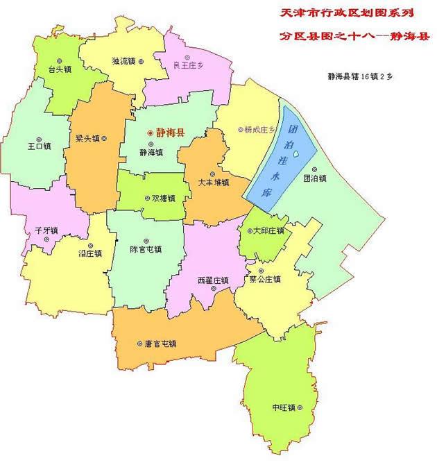 静海县地图 【地区概况】   静海县位于天津市西南部,东经11642-1171230〞、北纬3835-39445〞。东北、东南分别与天津市西青区及大港区接壤,西北部与河北省霸县交界,西部和西南部分别与河北省文安、大城县相接,南部是河北省的青县和黄骅市。全县南北长54千米,东西宽40千米。总面积1476平方千米。总人口52万人(2004年)。 【行政区划】   静海县辖16个镇、2个乡:静海镇、唐官屯镇、独流镇、王口镇、台头镇、子牙镇、陈官屯镇、中旺镇、大邱庄镇、蔡公庄镇、梁头镇、团泊镇、双