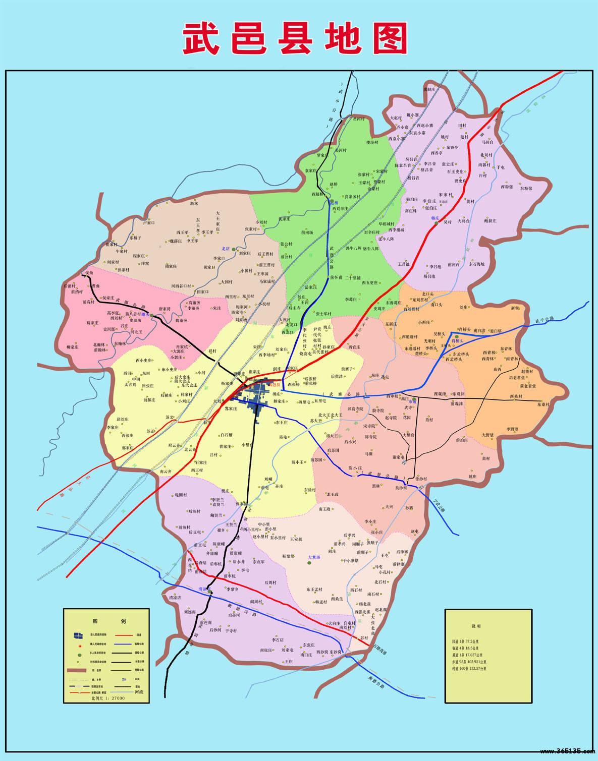 任丘市地图_武邑县行政区划地图 - 中国旅游资讯网365135.COM