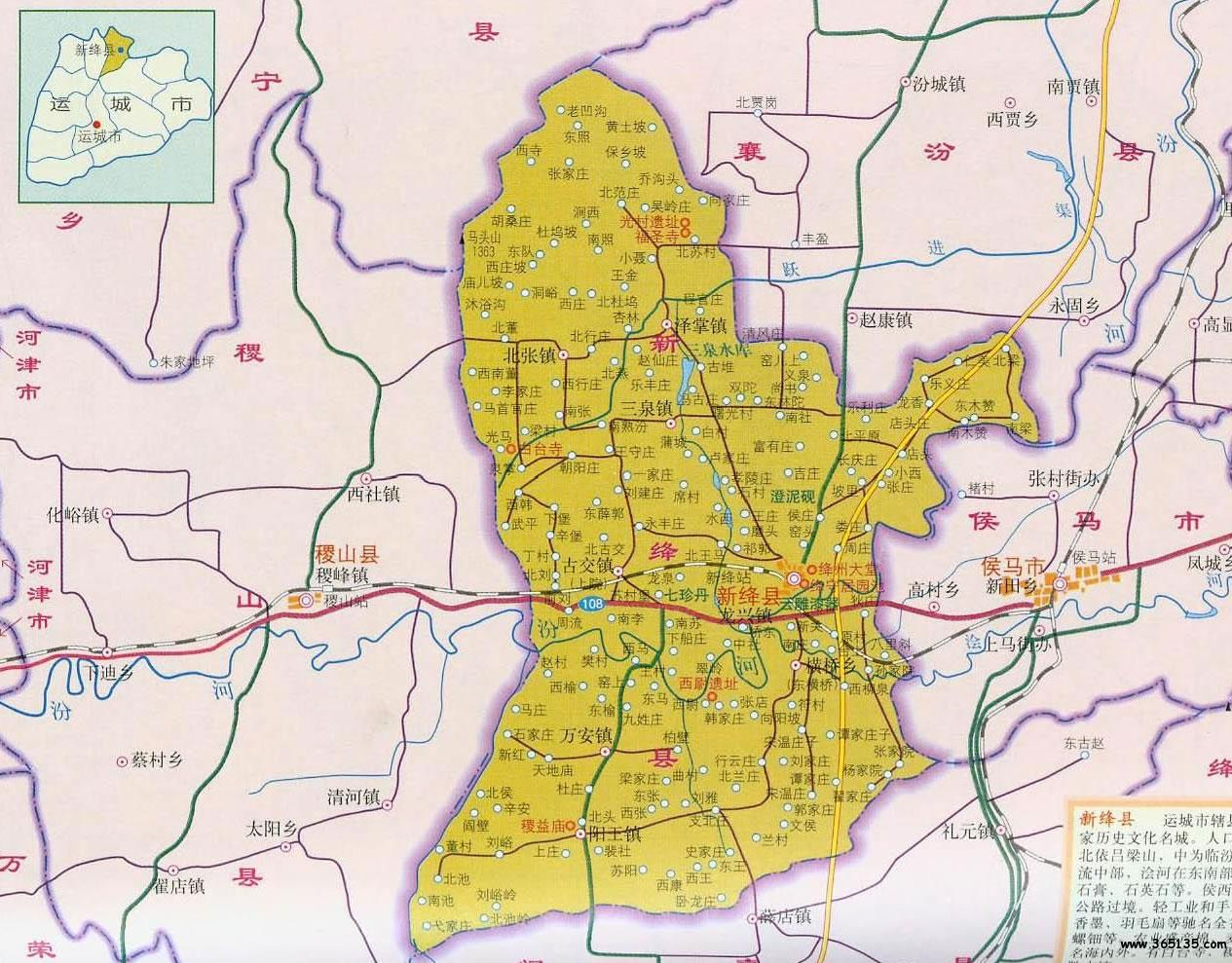 新绛县行政区划图图片