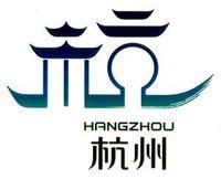 杭州城��