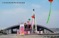 宁波国际服装服饰博览会展览馆